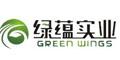 上海綠蘊實業有限公司