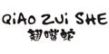 東莞市獨蛇服飾有限公司