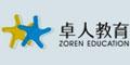 福州卓人教育科技有限公司