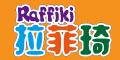 上海撒克逊国际贸易有限公司(拉菲琦)