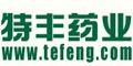 新疆特丰药业股份有限公司