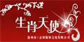 滄州市志和服飾文化有限公司