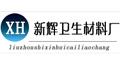 柳州市新輝衛生材料廠(待見BABY)
