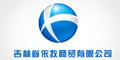 吉林省依牧商貿有限公司