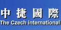 香港中捷国际贸易有限公司