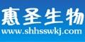 上海惠圣生物科技有限公司