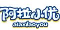 孕嬰聯實業(上海)有限公司(阿拉小優)