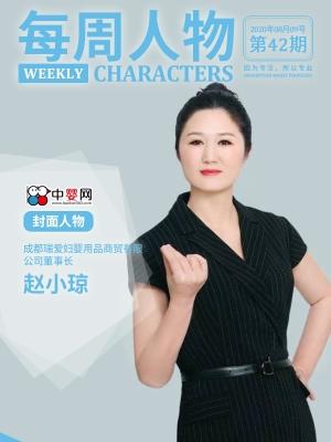 成都瑞愛趙小瓊:用愛澆灌母嬰行業 肩負不容忽視的社會責任