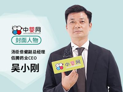 """對話佰騰藥業CEO吳小剛 """"產品+服務""""新生態滿足新生代消費需求"""