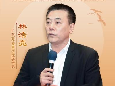廣東省孕嬰童用品協會十周年專訪--廣東省孕嬰童用品協會會長林浩亮