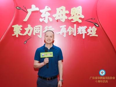廣東省孕嬰童用品協會十周年專訪--廣州健朗醫用科技有限公司董事長鄭建輝