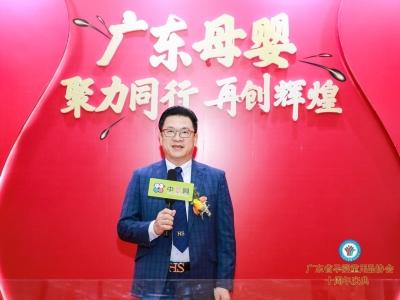 廣東省孕嬰童用品協會十周年專訪--衍泰藥業(深圳)有限公司集團主席彭少衍