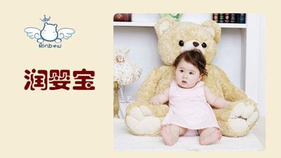潤嬰寶嬰幼兒內衣