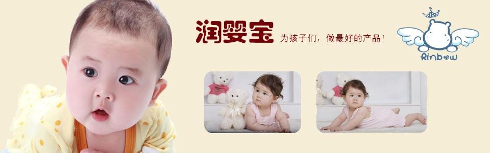 润婴宝婴幼儿内衣