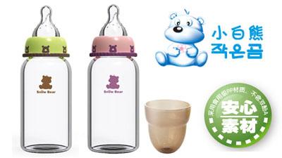 韓國小白熊嬰兒奶瓶
