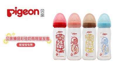 贝亲臻品限量版蛇年彩绘奶瓶
