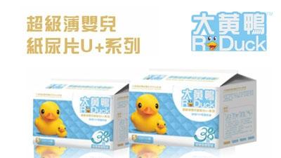 大黃鴨超級薄嬰兒紙尿片
