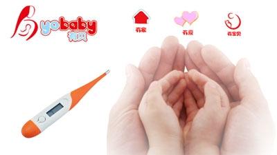 有贝宝宝专用电子体温计