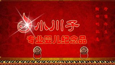 小川子兒童紀念品系列