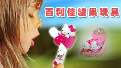 百利佳糖果玩具系列