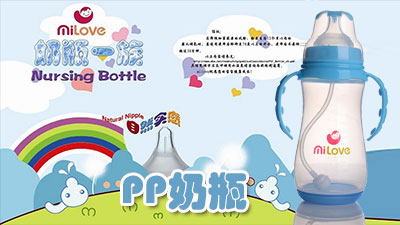 米爱PP奶瓶