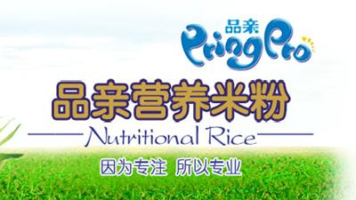 品親營養米粉