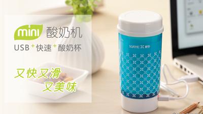 夏野mini酸奶机