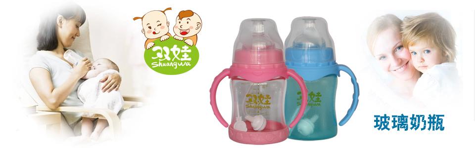 双娃玻璃奶瓶