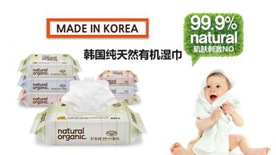 韩国Natural Organic乐琪儿天然有机湿巾