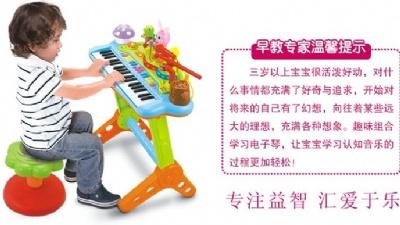 汇乐儿童电子琴
