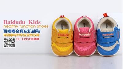 百嘟嘟婴童鞋