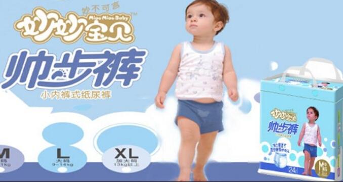 妙妙寶貝紙尿褲