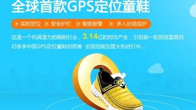 巧多多GPS定位童鞋