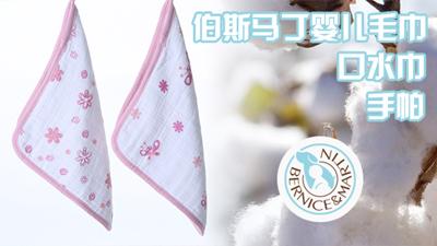 伯斯马丁婴儿毛巾|口水巾|手帕