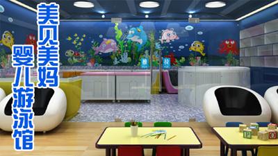 美贝美妈婴儿游泳馆加盟门店展示