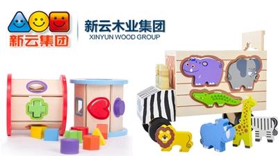 新云集团木制玩具