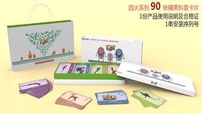 蛋生世界兒童教育產品