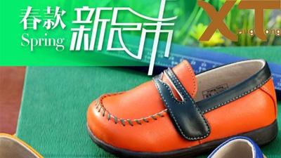 樂客友聯xiangtong小皮鞋