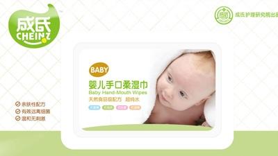 成氏婴儿手口湿巾