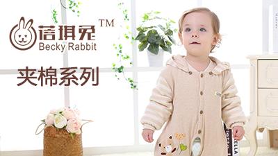 蓓琪兔婴儿服饰2015秋冬新品夹棉系列