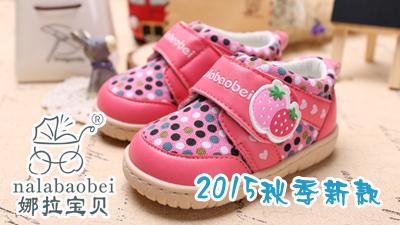 娜拉宝贝婴童鞋2015秋季新款