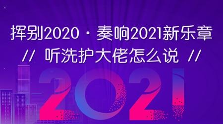 挥别2020 奏响2021新乐章|听母婴洗护品牌大佬怎么说