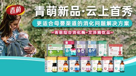 更適合母嬰渠道的消化問題解決方案 青萌綜合消化酶-艾澤姆飲品