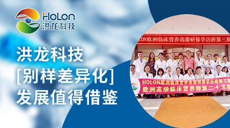 用國際前沿的理念做營養 洪龍科技開創中國母嬰營養新賽道