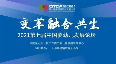 變革融合共生丨2021第七屆中國嬰幼兒發展論壇