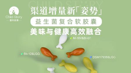 渠道增量新姿勢:益生菌復合軟膠囊 美味與健康高效融合