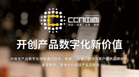 CCN中商-防偽追溯多年行業經驗,量身定制解決方案