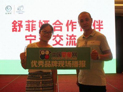 舒菲娅合作伙伴宁波交流会专访安贝儿代理商龙岩百荣贸易有限公司林章祥总经理