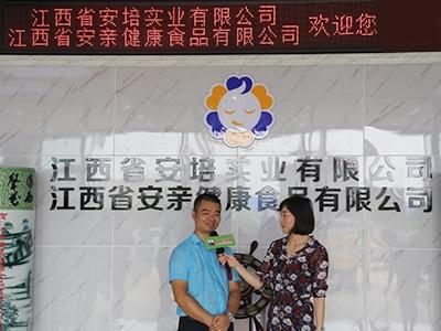 安培集团新工厂  助力中国宝宝健康成长