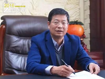 2016年度孕婴童人物观点之和氏董事长刘安让:与时俱进 扎根品质